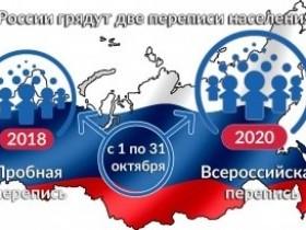 О Пробной переписи населения 2018 года