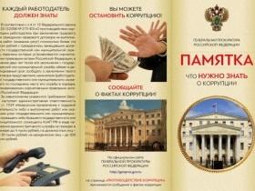 22 ноября в Аксаковской поселенческой библиотеке прошел день информации  под названием «Стоп коррупция».