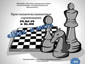 Шахматные соревнования