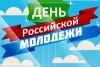 27.06_.s-dnem-molodezhi_.jpg