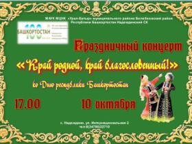 """Праздничный концерт """"Край родной, край благословенный!"""" ко дню РБ 17.00 10 октября"""