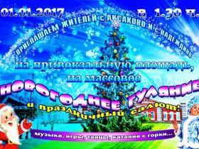 Приглашение жителей на массовое новогоднее гуляние