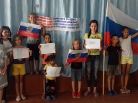 День Российского Флага