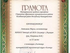 Награждения воспитанников МАДОУ №38 с.Аксаково