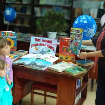 День открытых дверей «Добро пожаловать в мир книг»